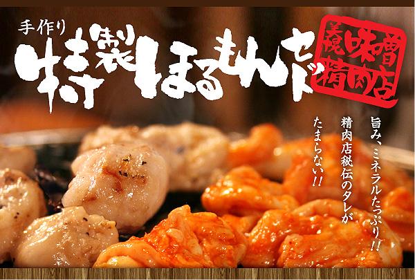 美幌町・味噌精肉店の特製ほるもんセット