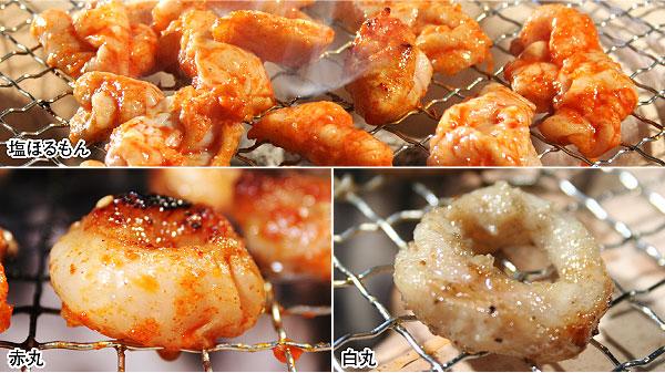 美幌・味噌精肉店のホルモン