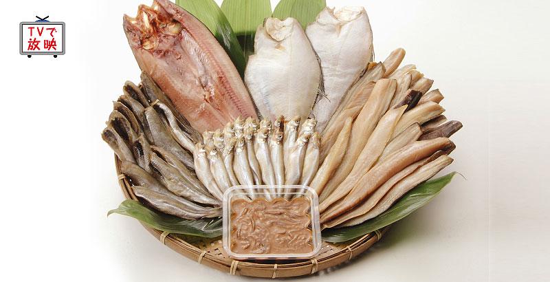 北海干し魚グルメセット 6種