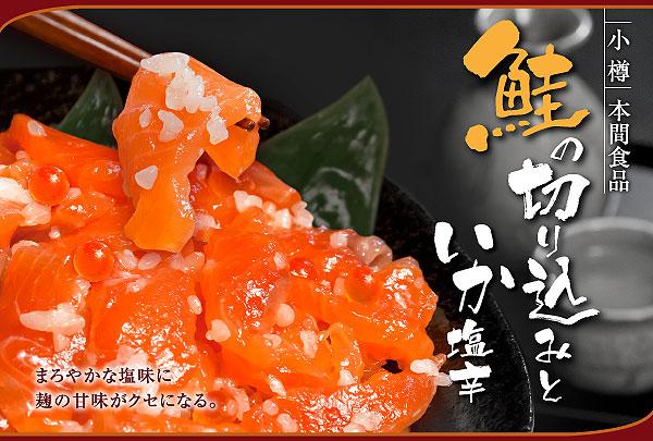 小樽 鮭の切り込みと昔ながらのいか塩辛