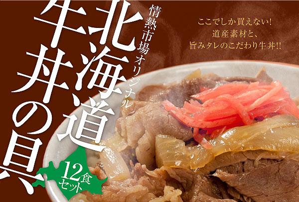 情熱市場オリジナル 北海道牛丼の具 12食セット